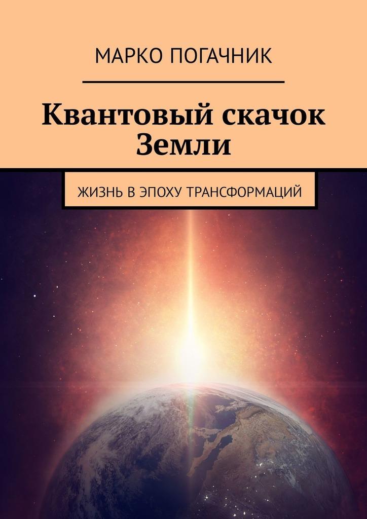 Квантовый скачок Земли. Жизнь в эпоху трансформаций