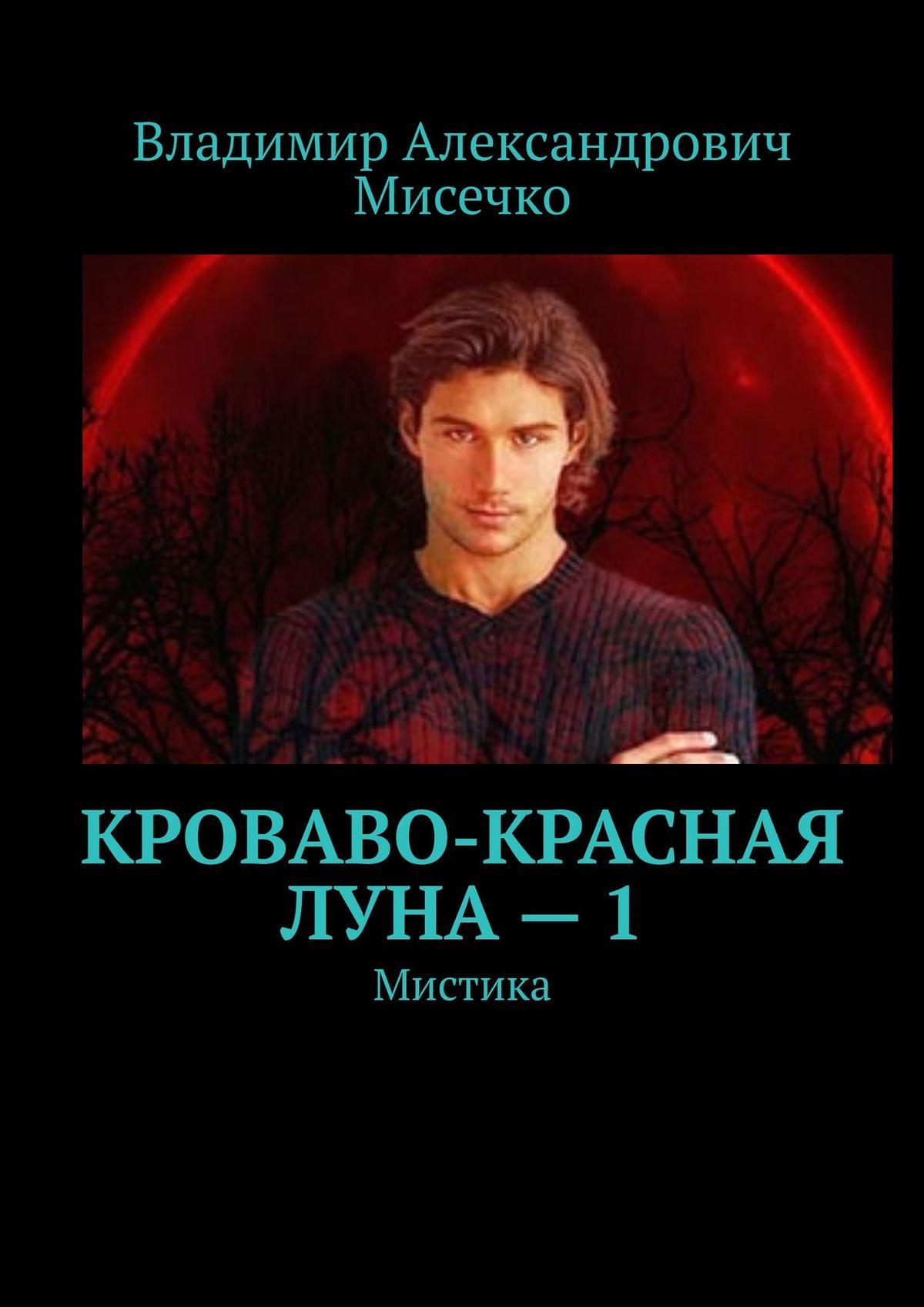 Кроваво-красная луна–1. Мистика