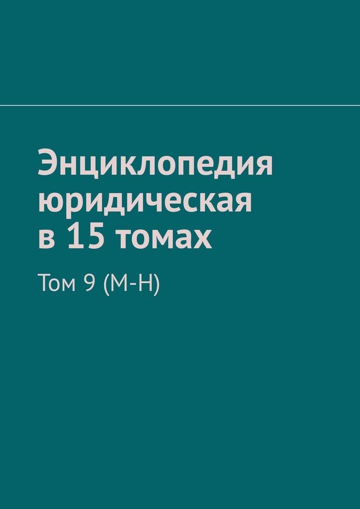 Энциклопедия юридическая в 15 томах. Том 9 (М-Н)