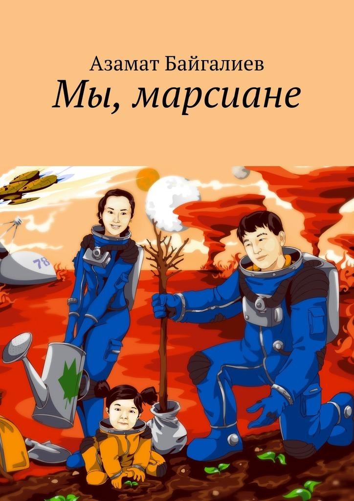 Мы, марсиане
