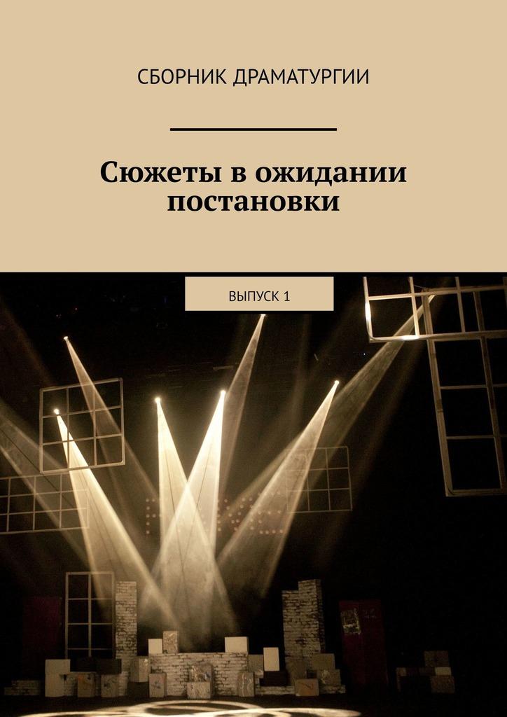 Сюжеты в ожидании постановки. Выпуск1