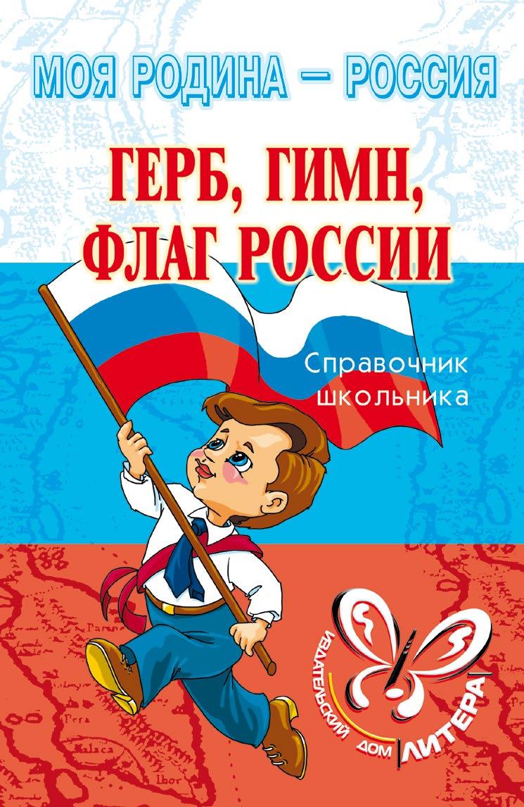 Герб, гимн, флаг России