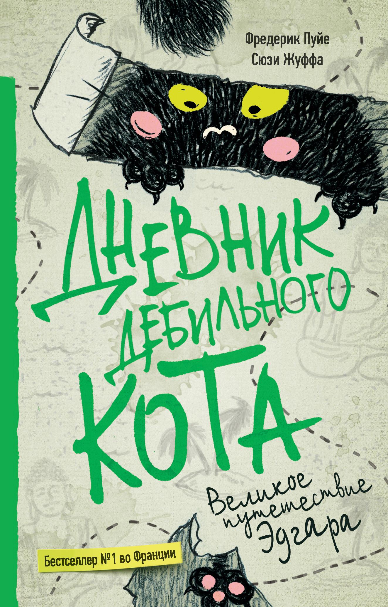 Дневник дебильного кота. Великое путешествие Эдгара