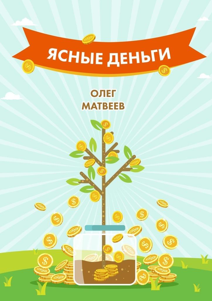 Ясные деньги. Как научиться зарабатывать столько, сколько хочется