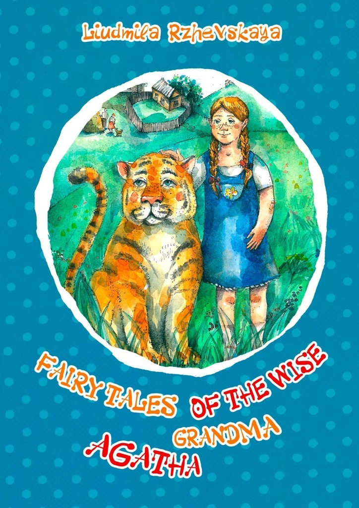 Fairy tales of the wise grandma Agatha