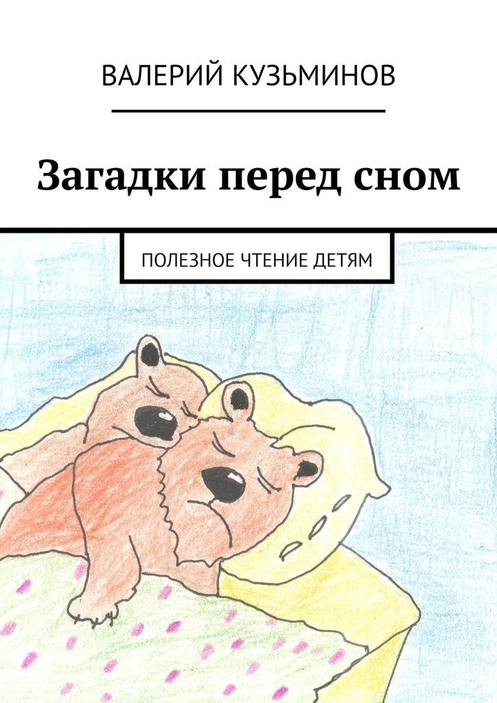 Загадки передсном. Полезное чтение детям