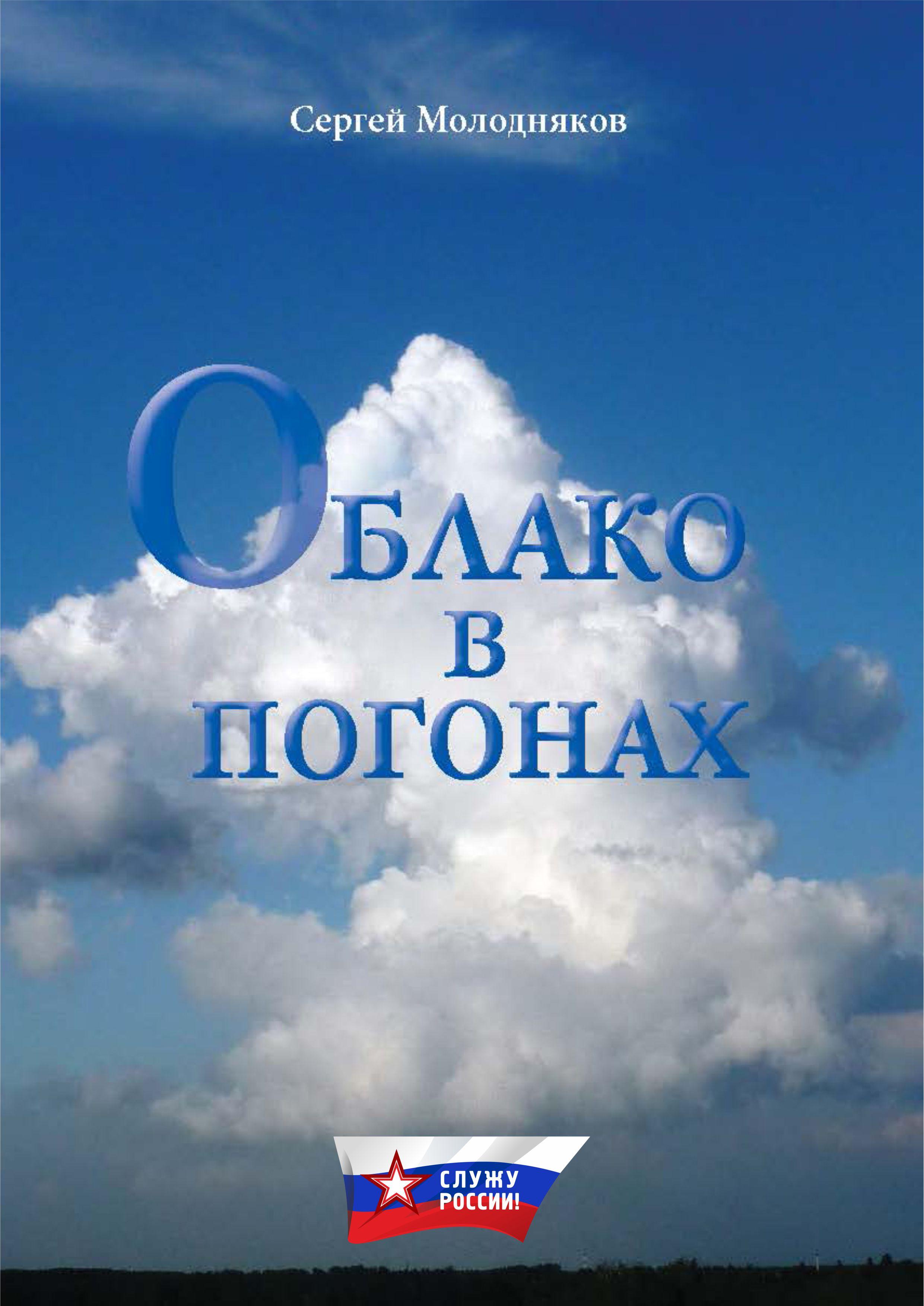 Облако в погонах