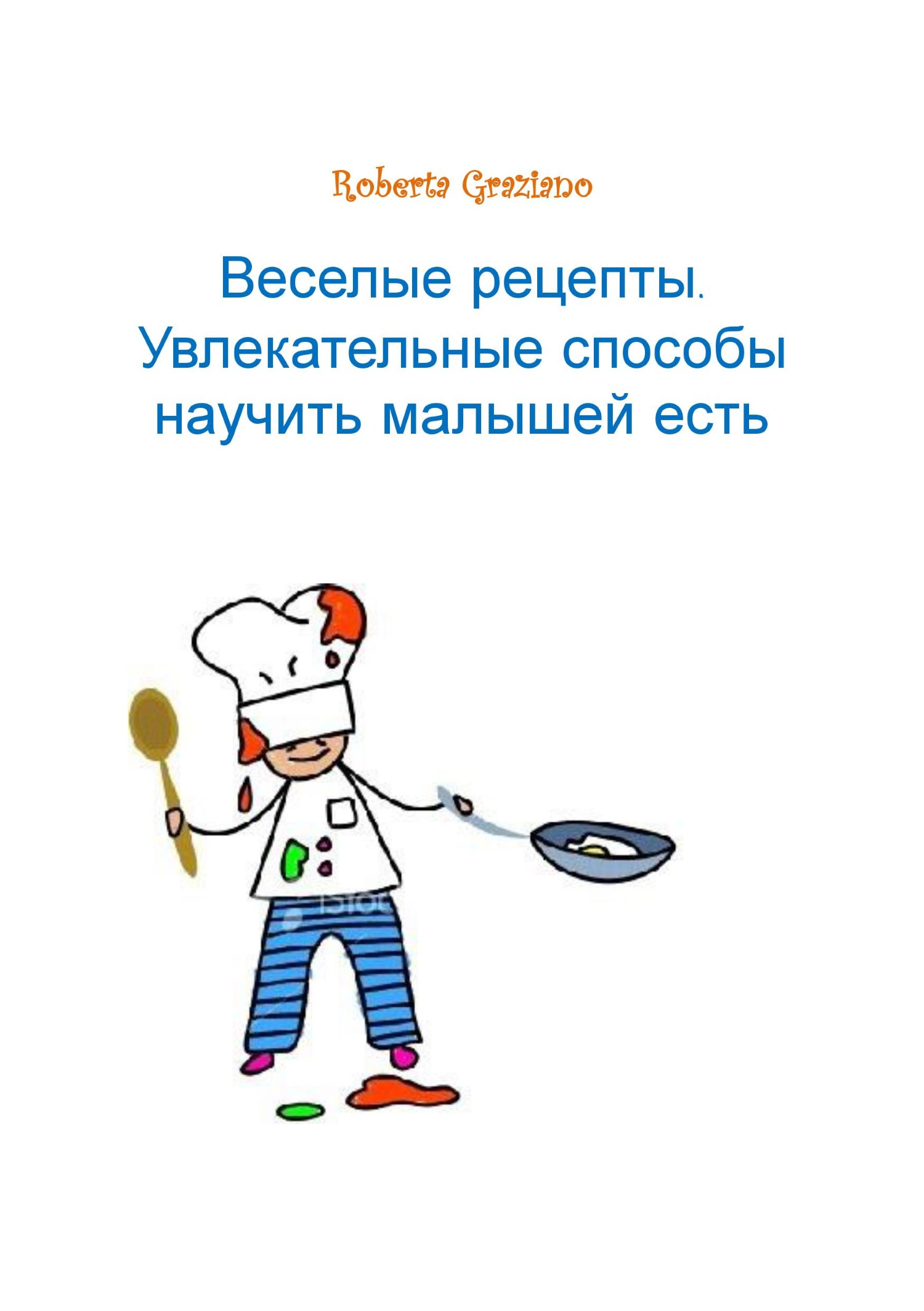 Веселые рецепты. Увлекательные способы научить малышей есть