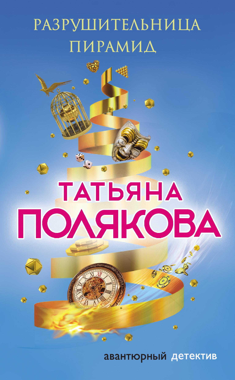 Читать онлайн книгу татьяны поляковой ставка на слабость фильм ставка больше чем жизнь онлайн бесплатно в хорошем качестве