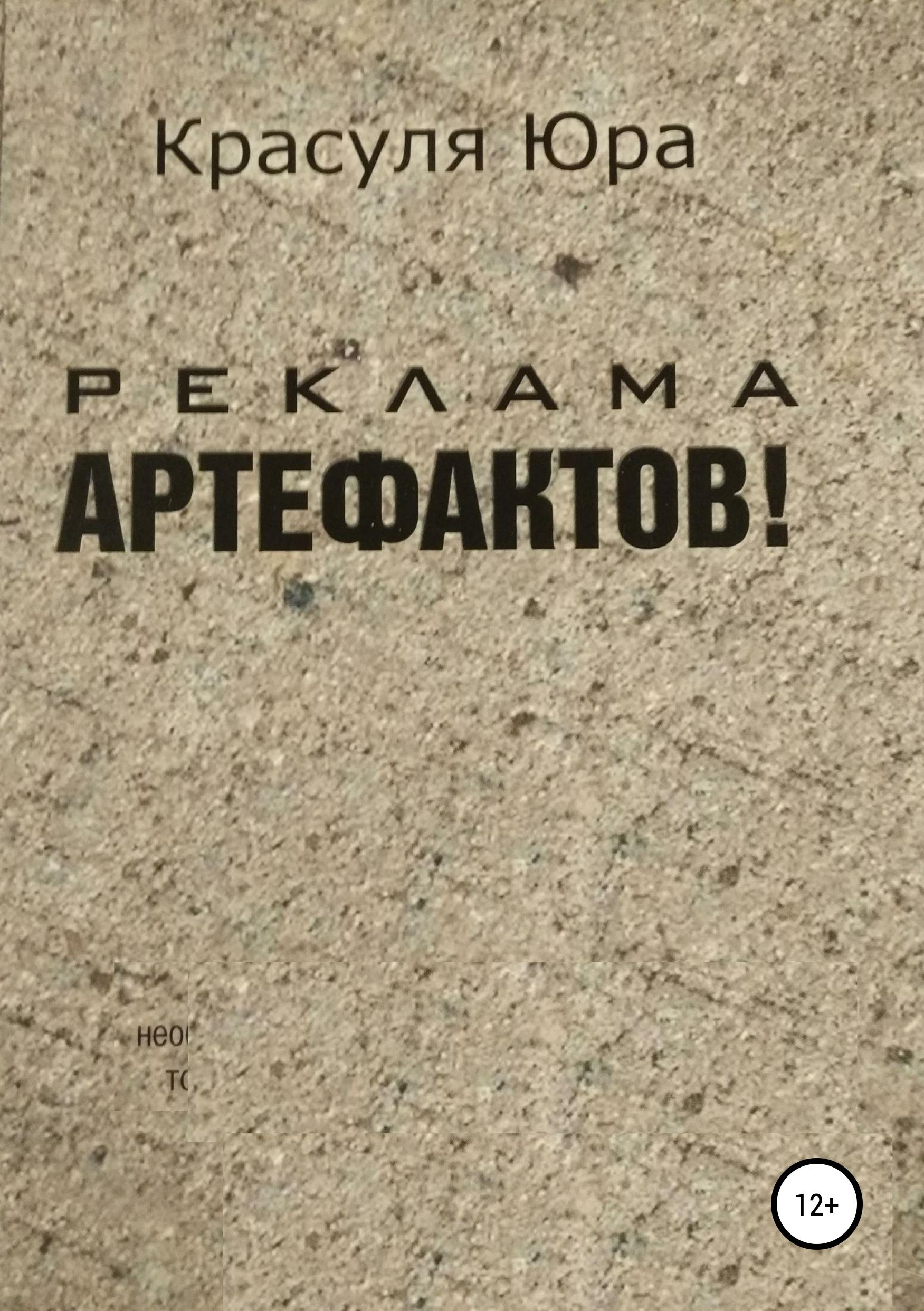 Реклама артефактов!