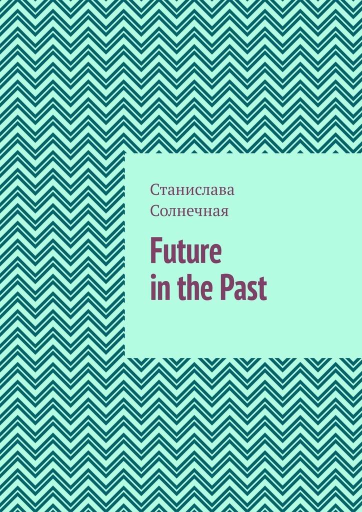 Future in the Past. Часть1