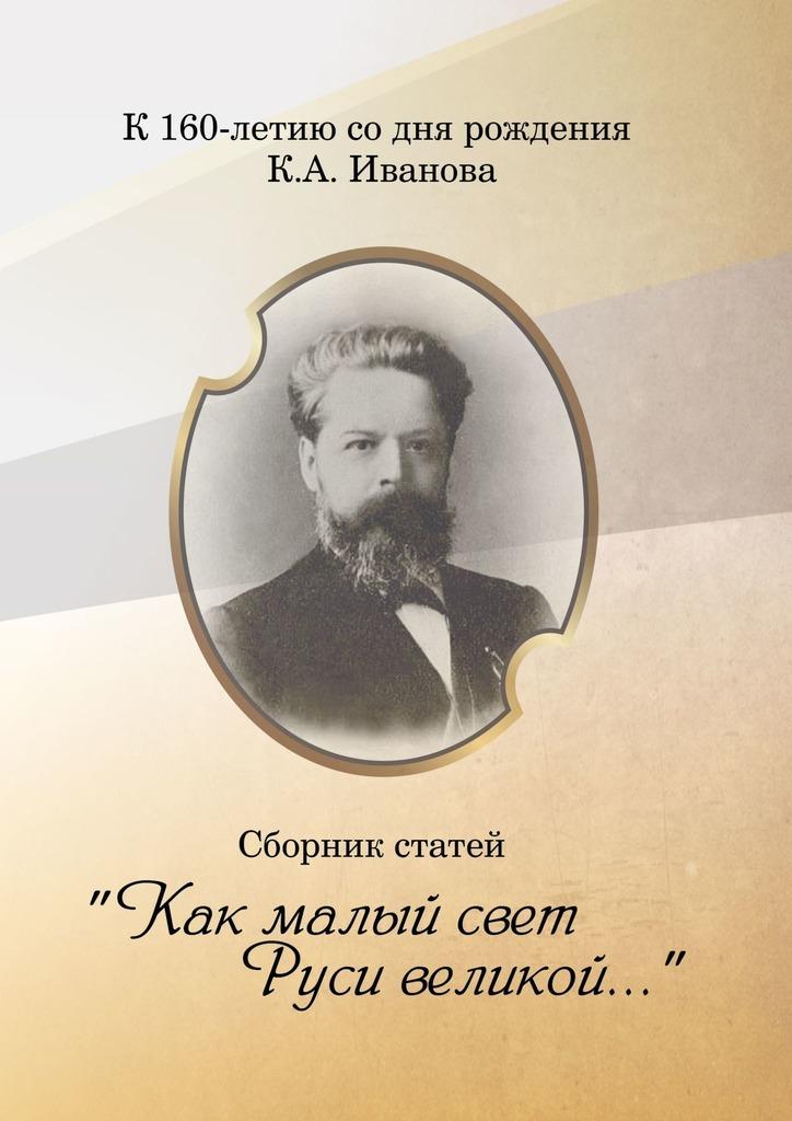 «Как малый свет Руси великой». Сборник статей