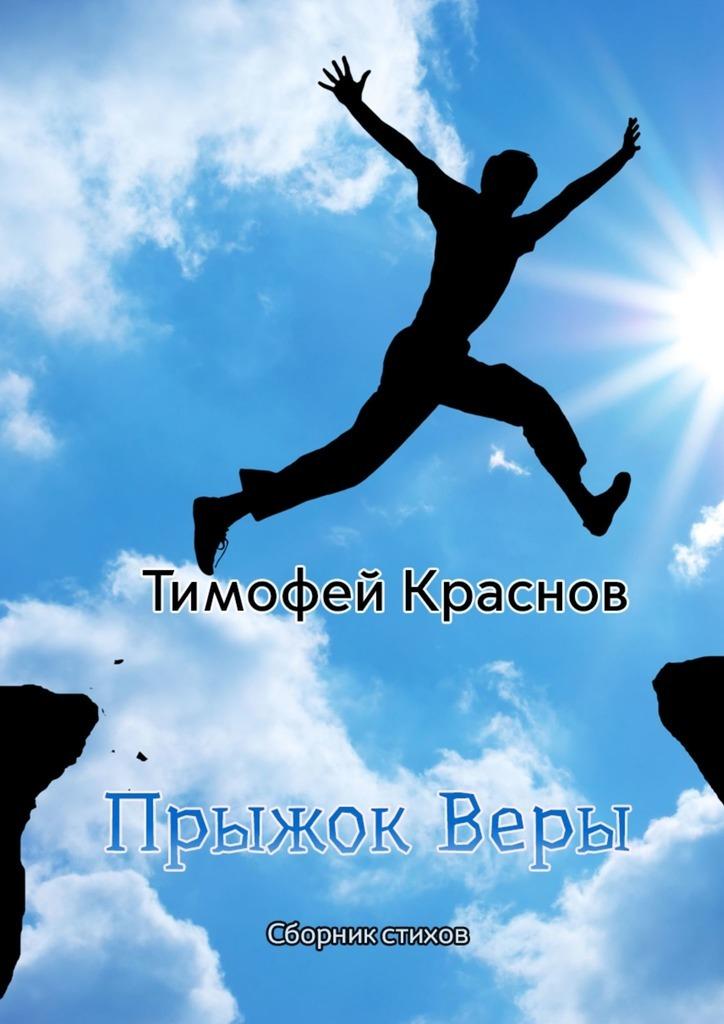Прыжокверы