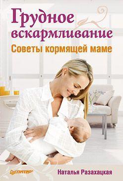 Грудное вскармливание. Советы кормящей маме