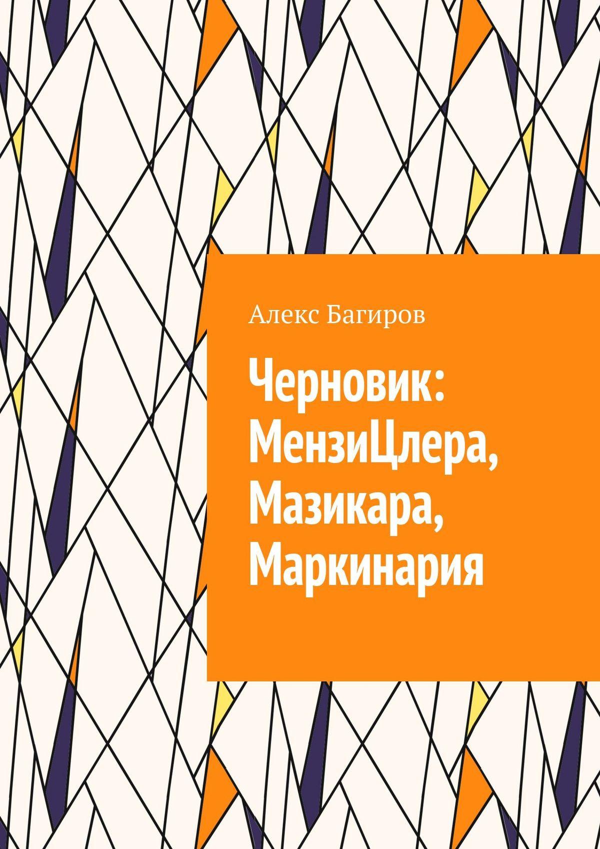 Черновик: МензиЦлера, Мазикара, Маркинария