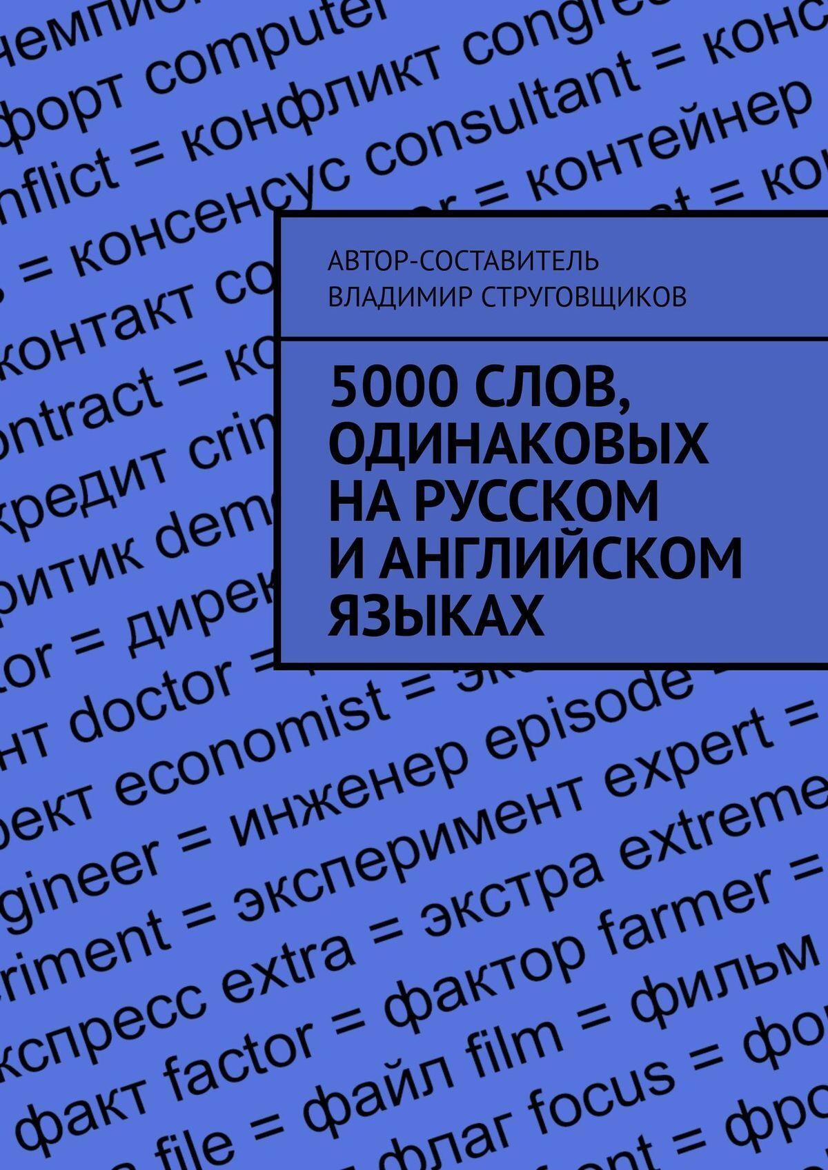 5000слов, одинаковых нарусском ианглийском языках