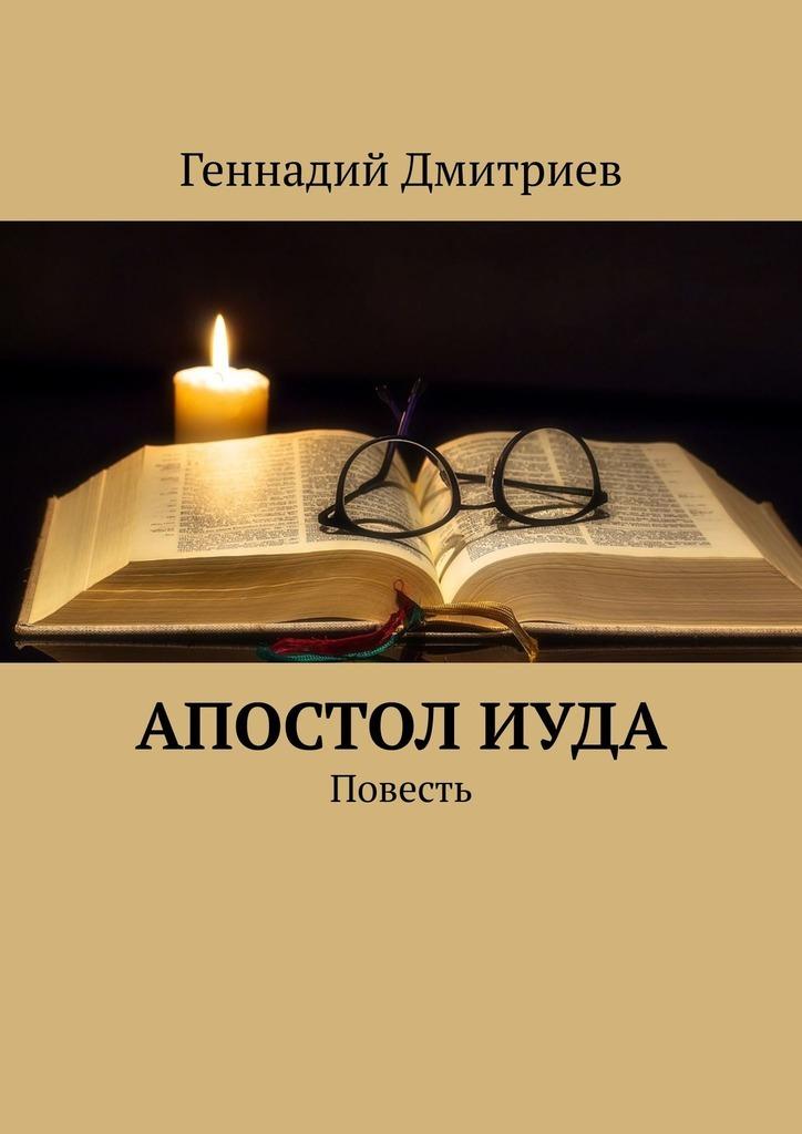АпостолИуда. Повесть
