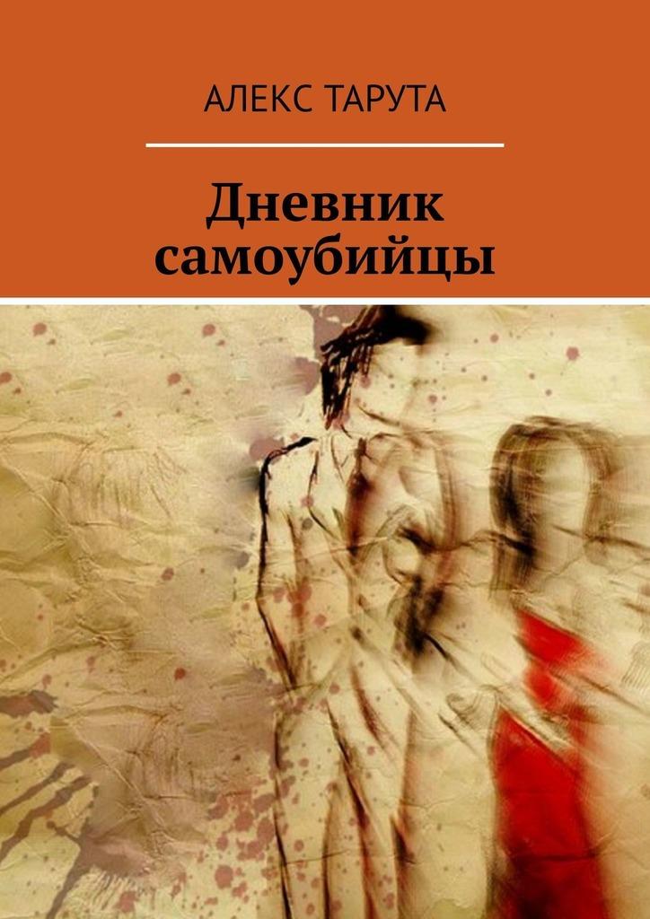 Дневник самоубийцы