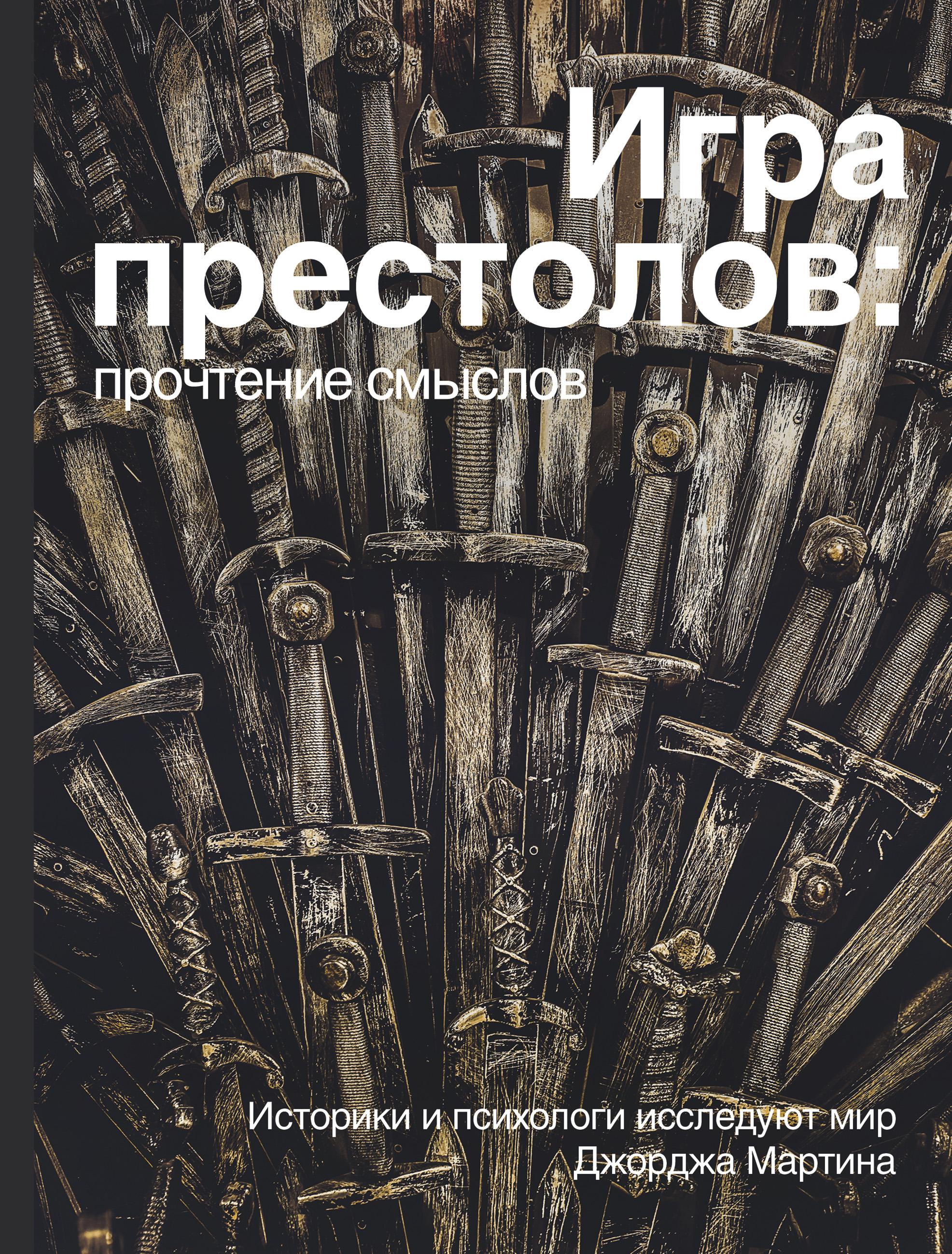 Игра престолов: прочтение смыслов