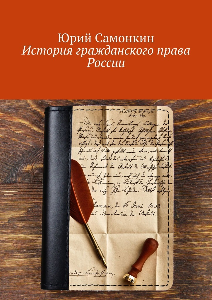 История гражданского права России