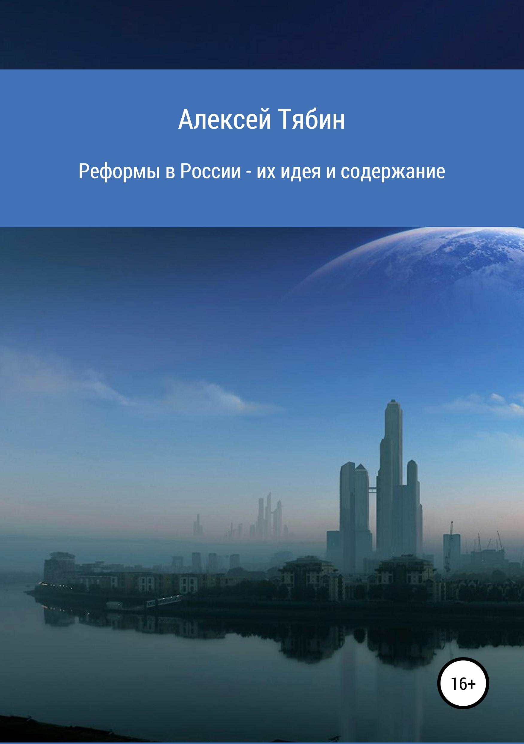 Реформы в России – их идея и содержание