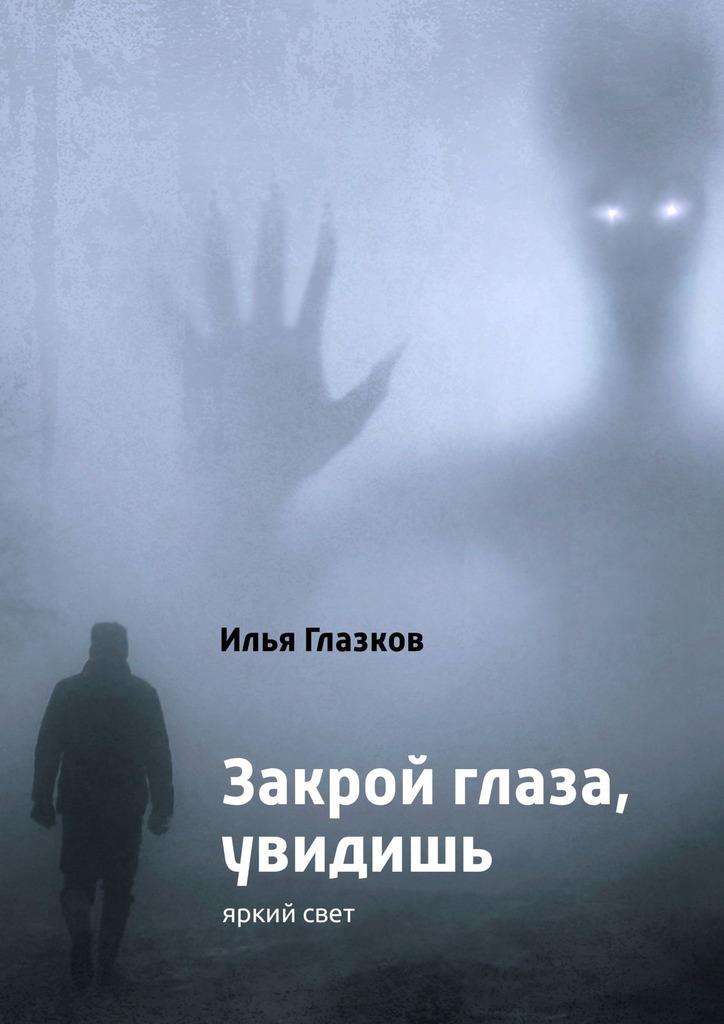 Закрой глаза, увидишь
