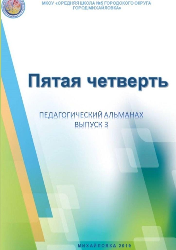 Пятая четверть. Педагогический альманах. Выпуск3