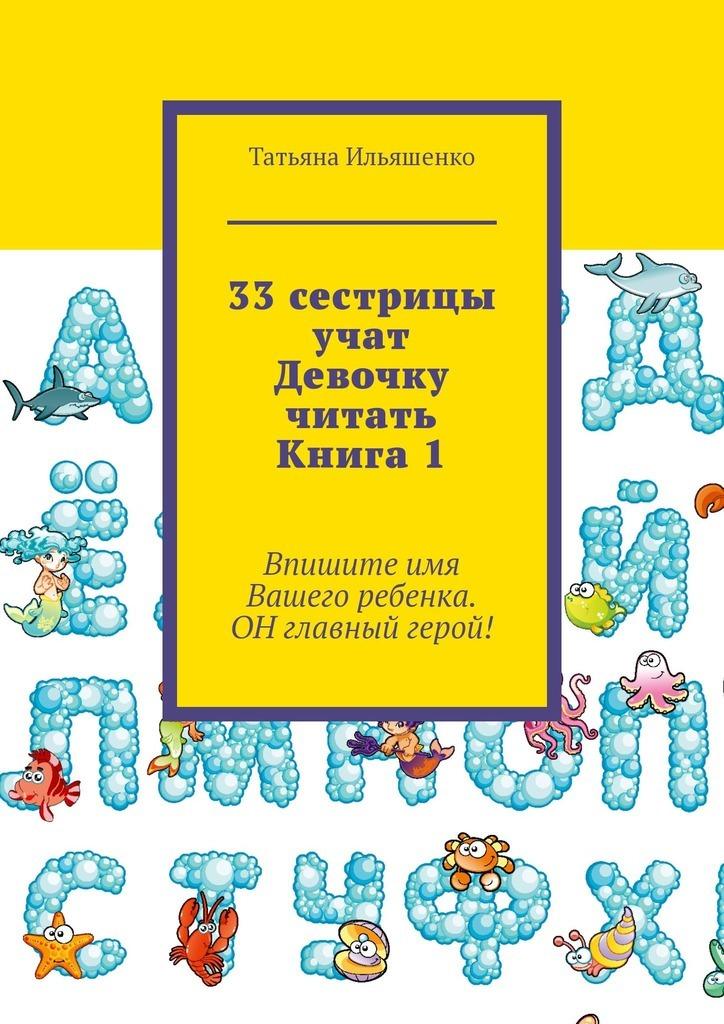 33сестрицы учат Девочку читать. Книга1
