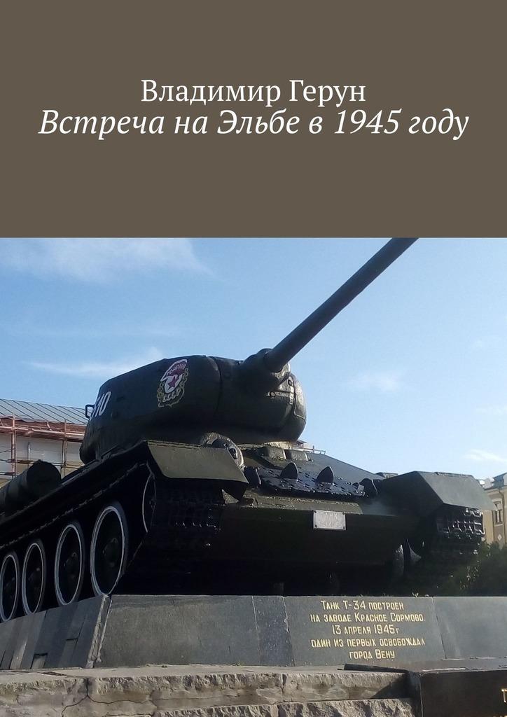 Встреча наЭльбе в1945году