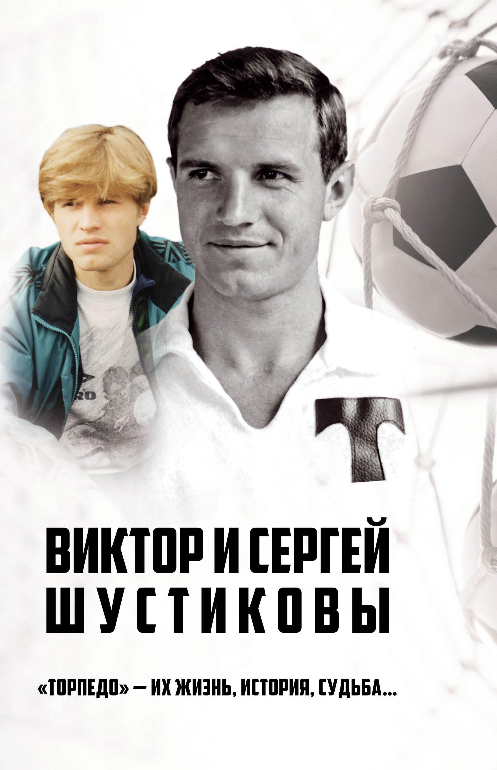 Виктор и Сергей Шустиковы. «Торпедо» – их жизнь, история, судьба…