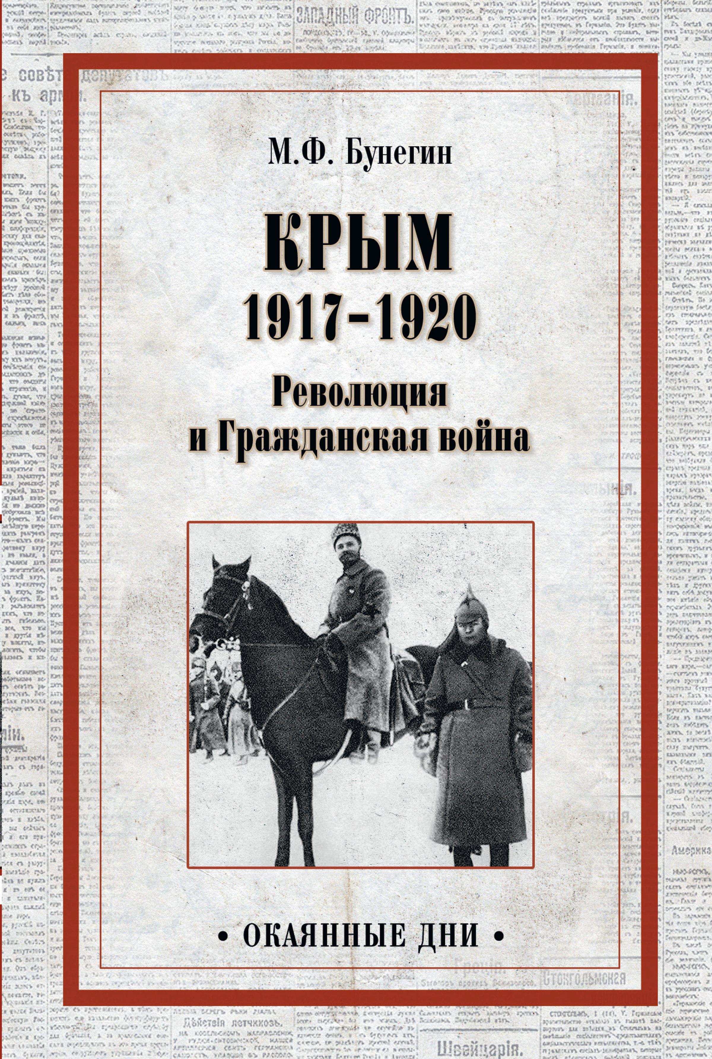 Крым 1917–1920. Революция и Гражданская война