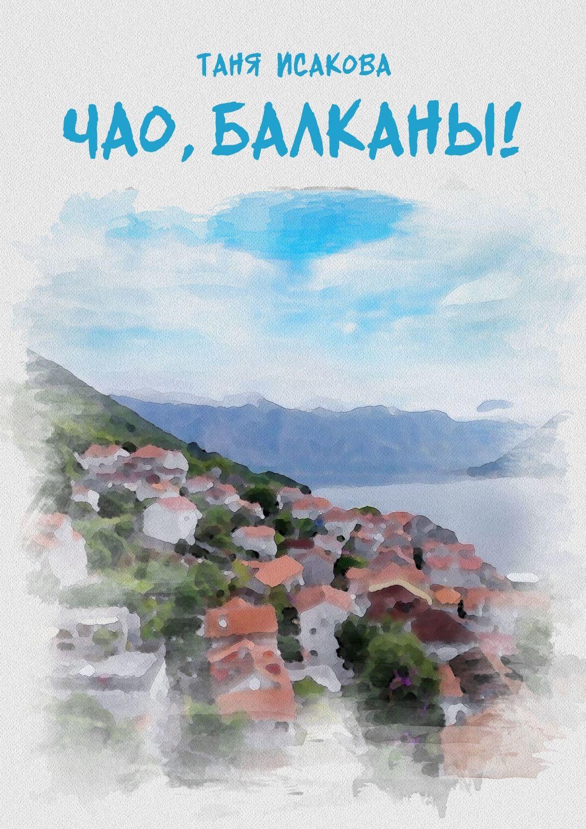 Чао, Балканы!