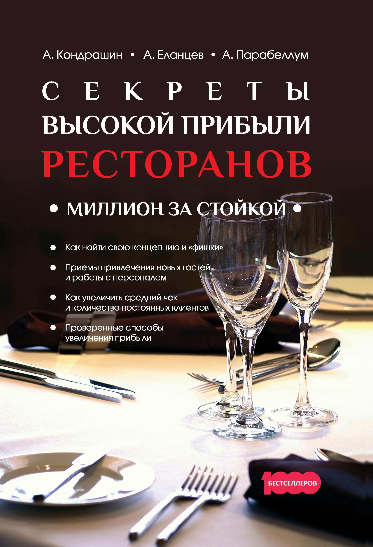 Секреты высокой прибыли ресторанов. Миллион за стойкой