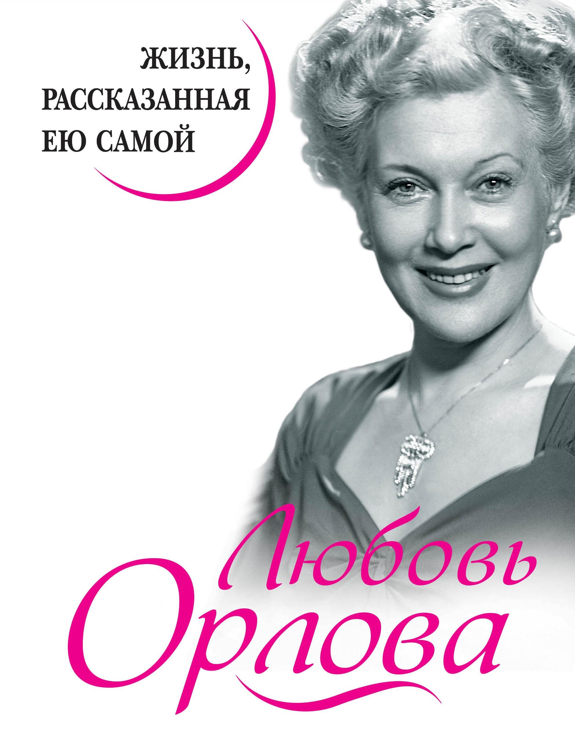Любовь Орлова. Жизнь, рассказанная ею самой
