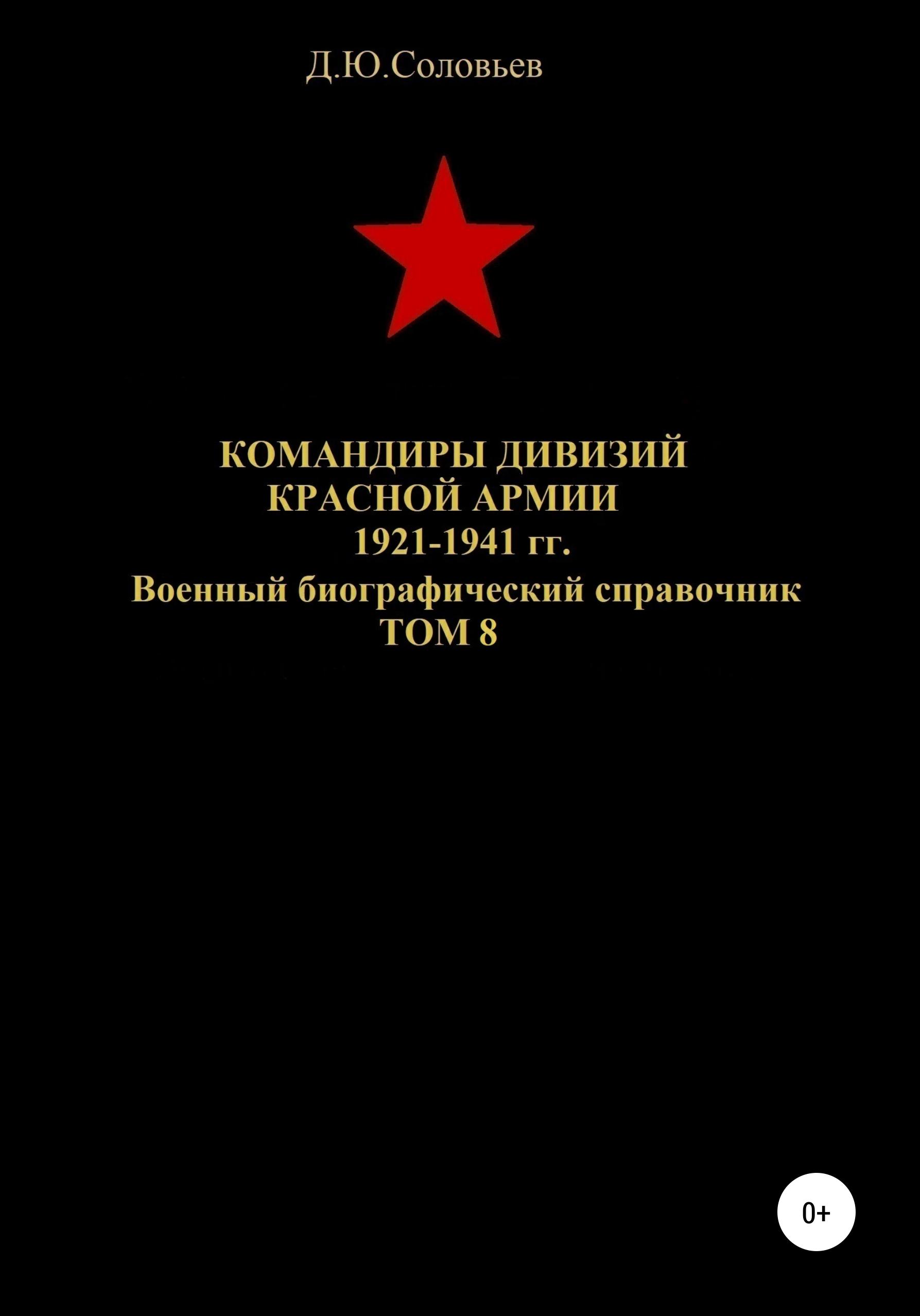 Командиры дивизий Красной Армии 1921-1941 гг. Том 8