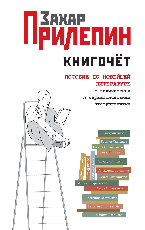 Книгочёт. Пособие по новейшей литературе с лирическими и саркастическими отступлениями