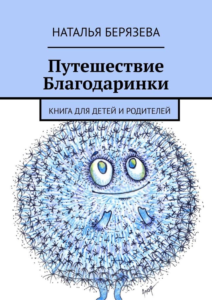 Путешествие Благодаринки. Книга для детей иродителей