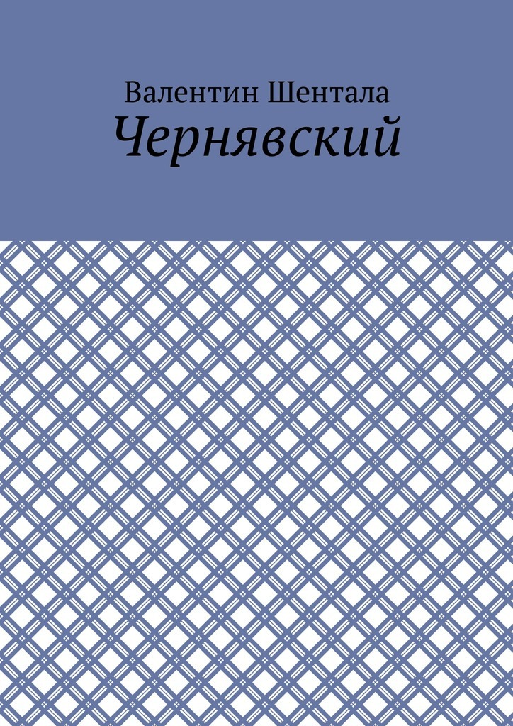 Чернявский