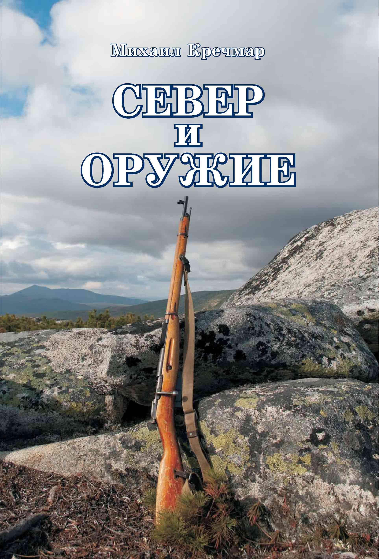 Север и оружие