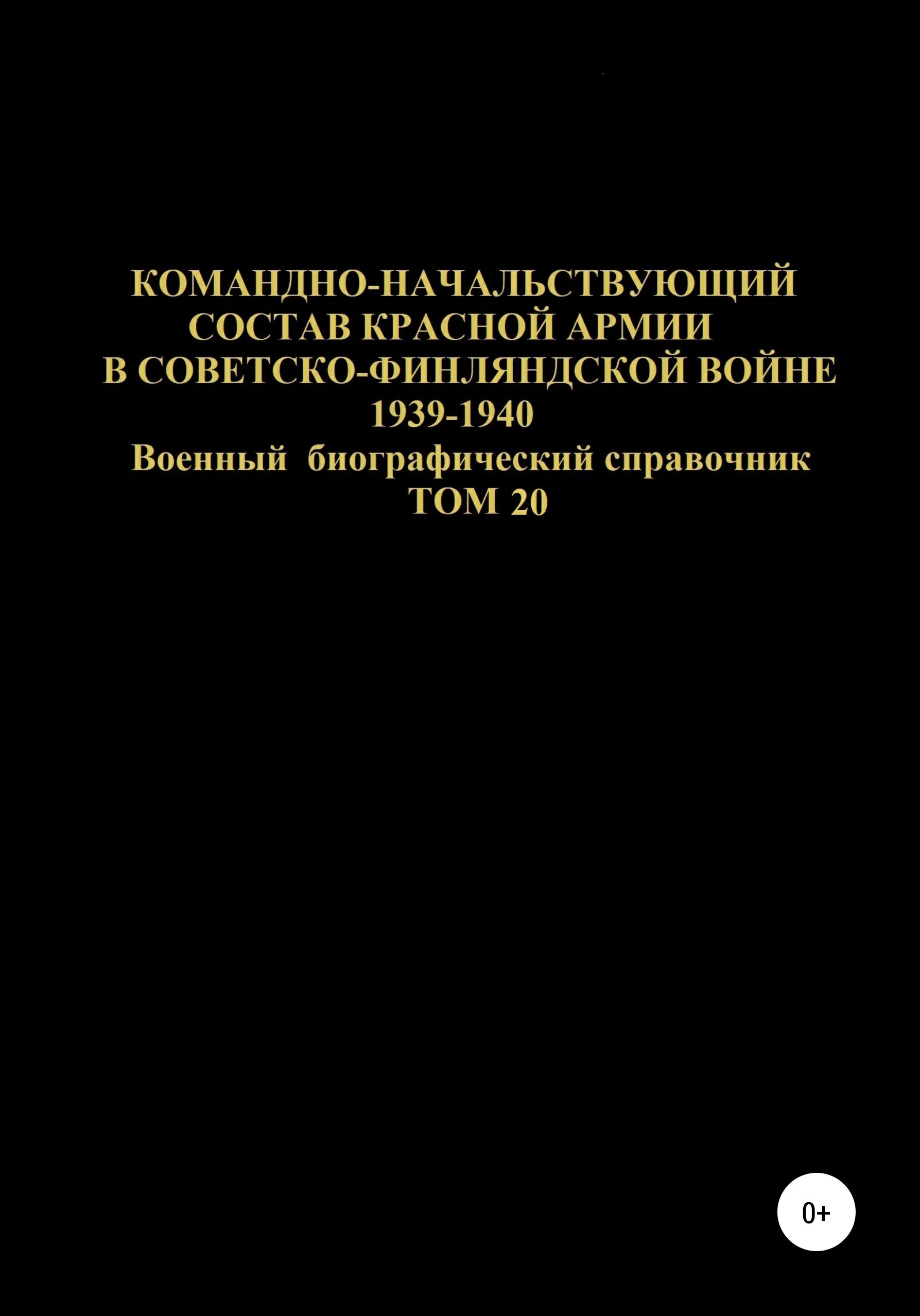 Командно-начальствующий состав Красной Армии в Советско-Финляндской войне 1939-1940 гг. Том 20