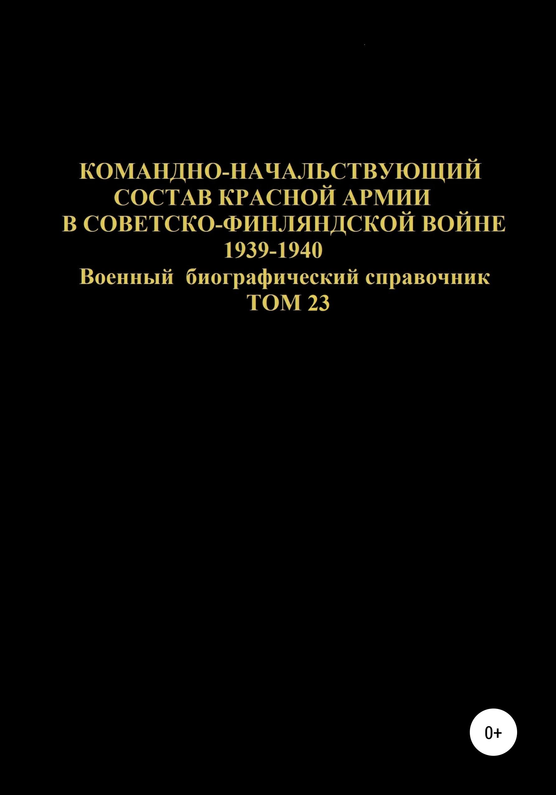 Командно-начальствующий состав Красной Армии в советско-финляндской войне 1939-1940 гг. Том 23
