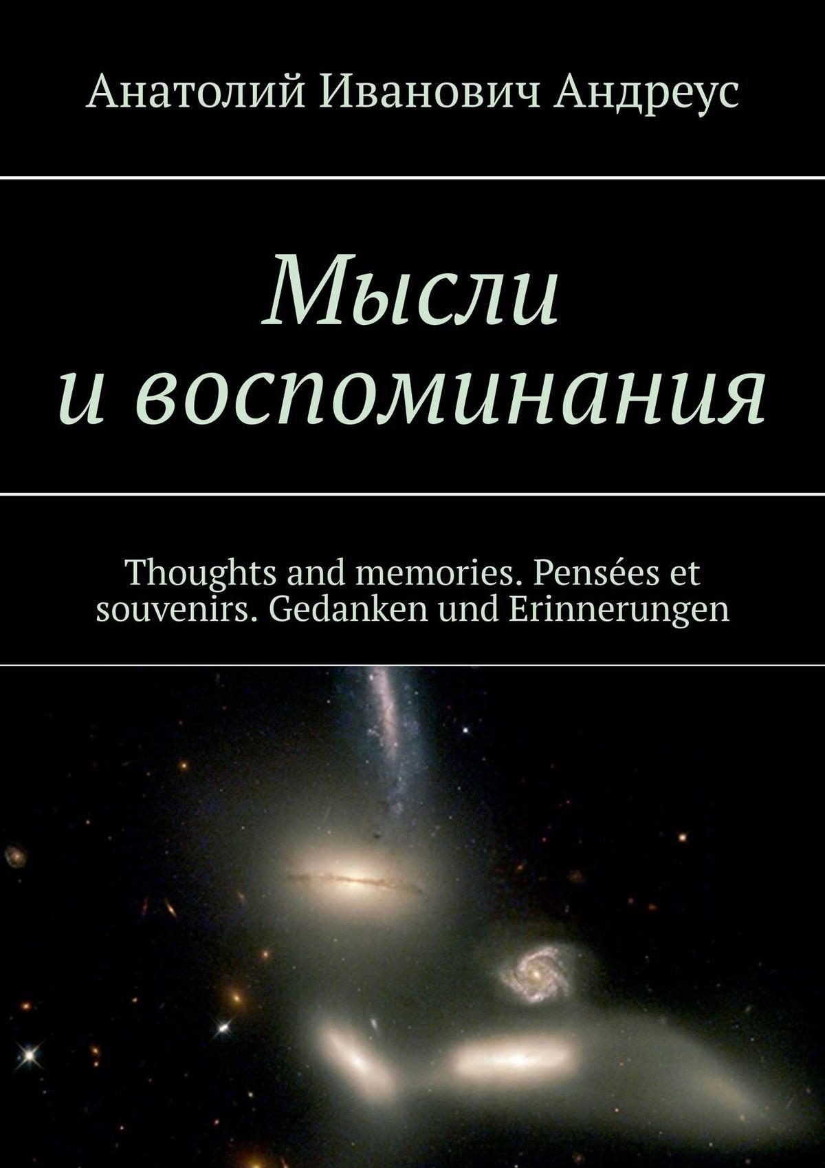 Мысли ивоспоминания. Thoughts and memories. Pensées et souvenirs. Gedanken und Erinnerungen