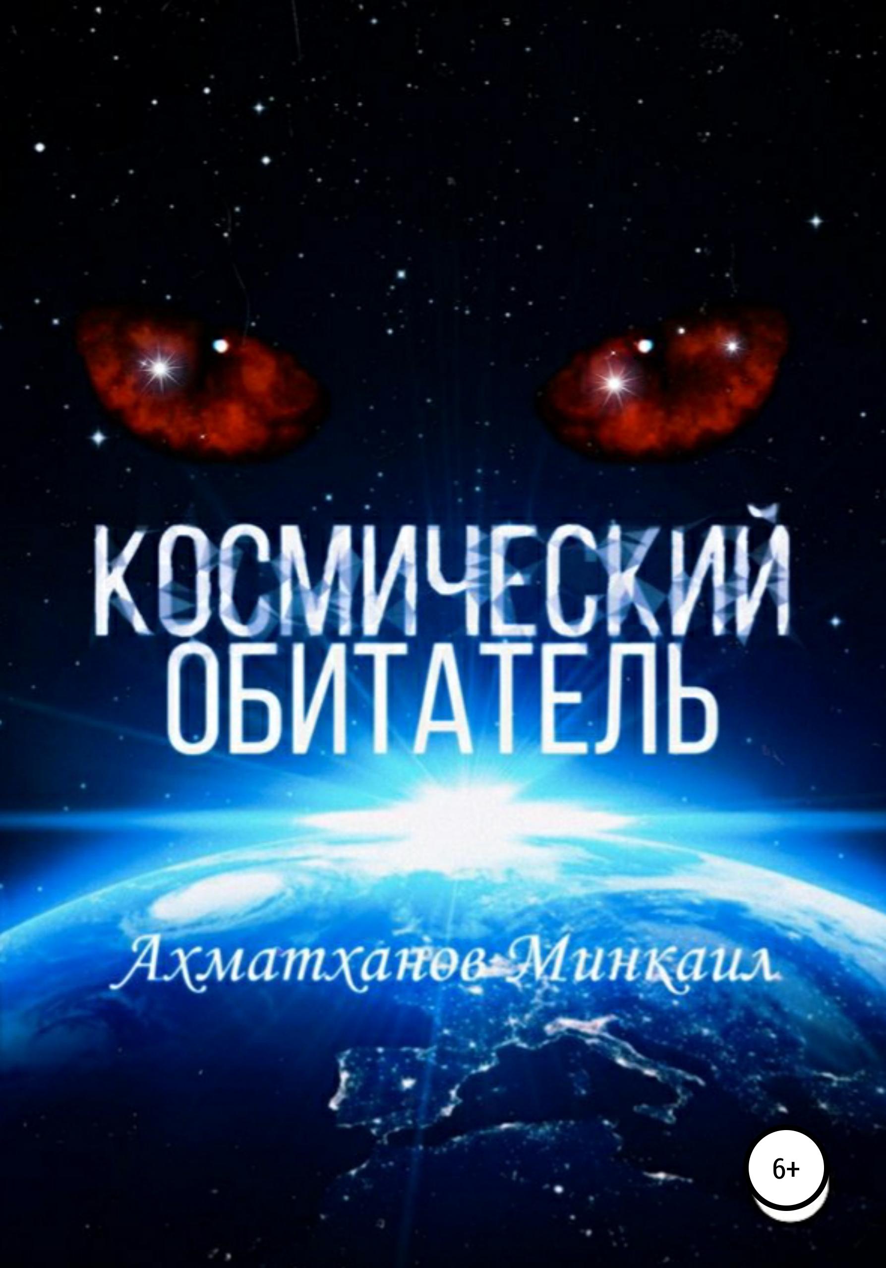 Космический Обитатель