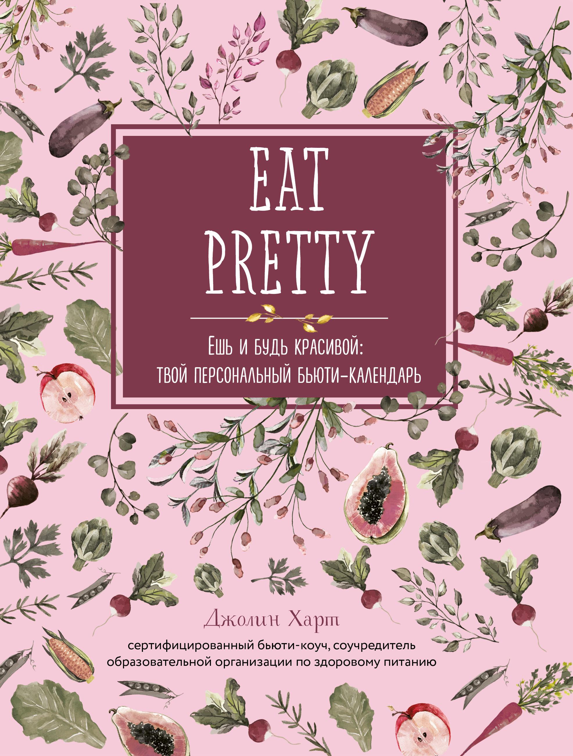 Ешь и будь красивой