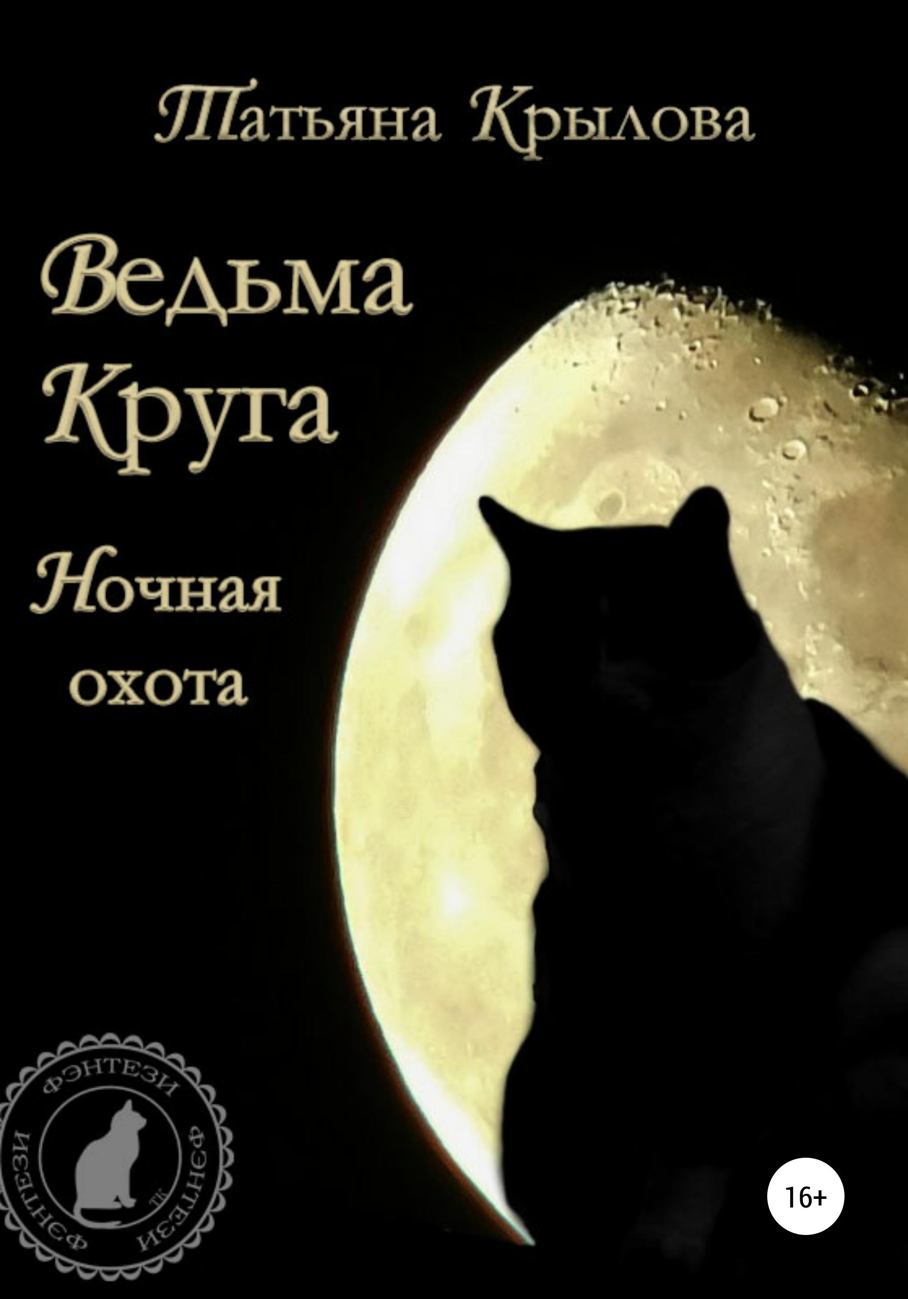 Ведьма Круга. Ночная охота