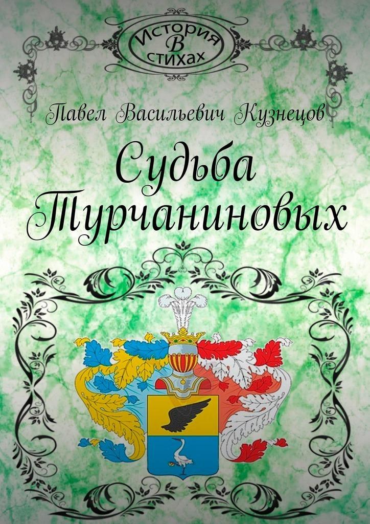Судьба Турчаниновых