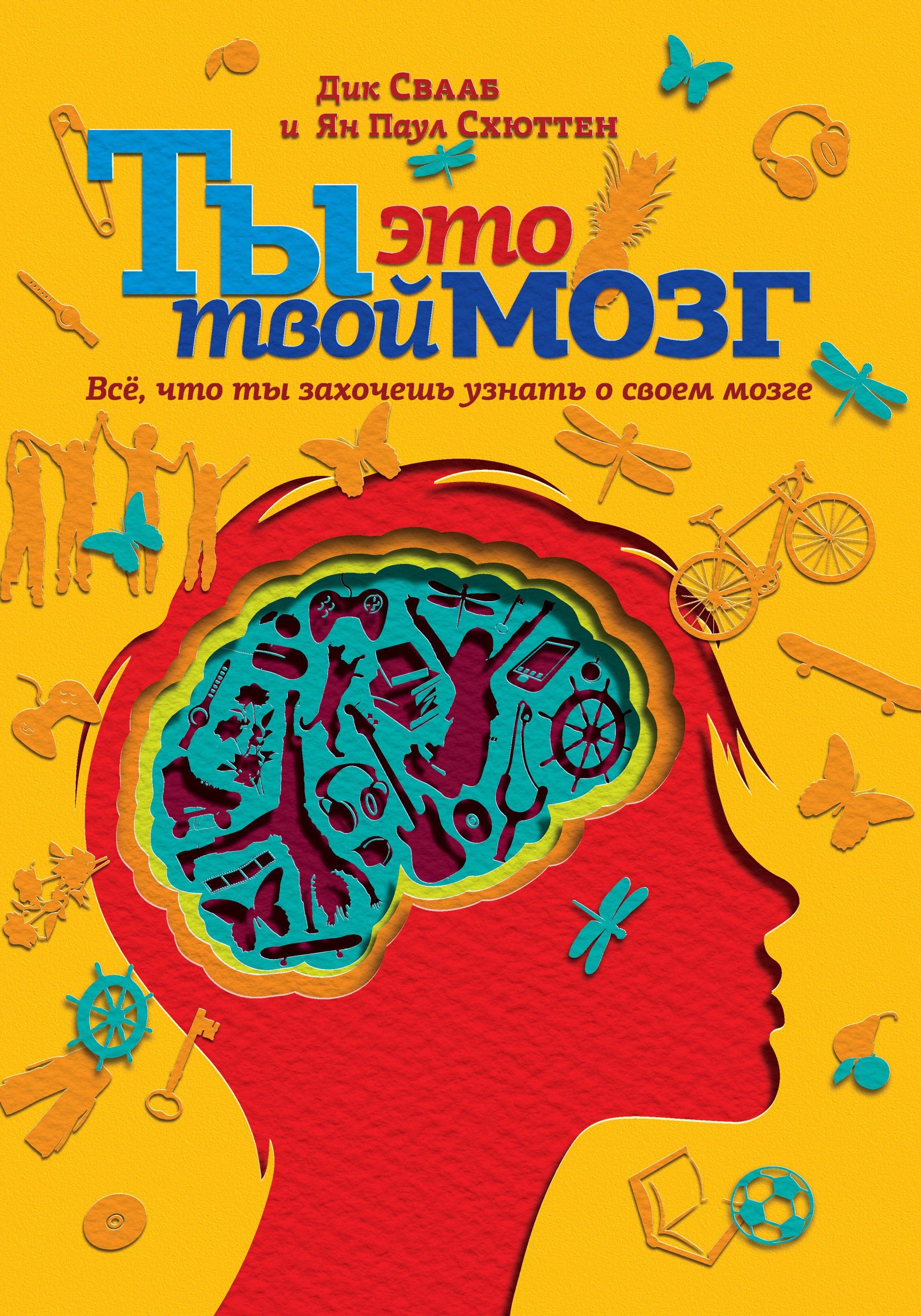Ты это твой мозг: Всё, что ты захочешь узнать о своем мозге
