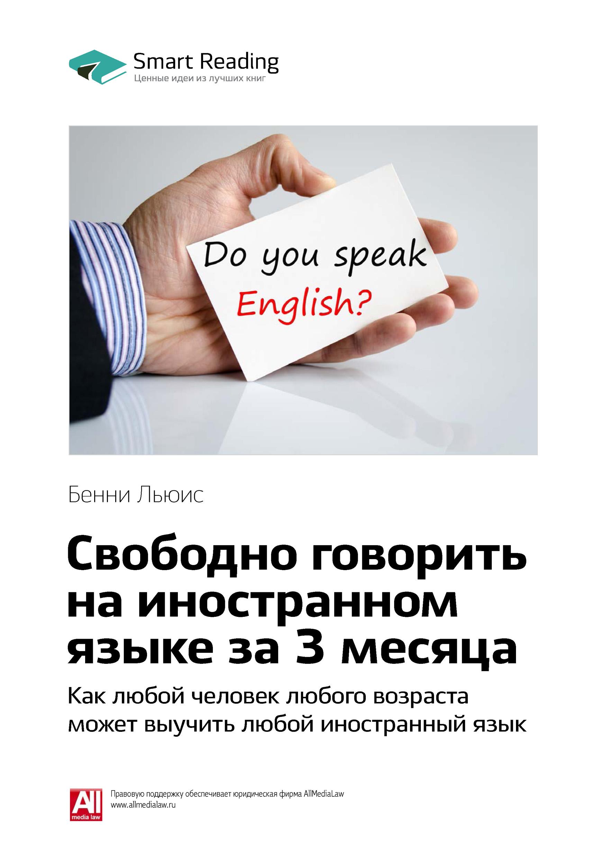 Ключевые идеи книги: Свободно говорить на иностранном языке за 3 месяца. Как любой человек любого возраста может выучить любой иностранный язык. Бенни Льюис