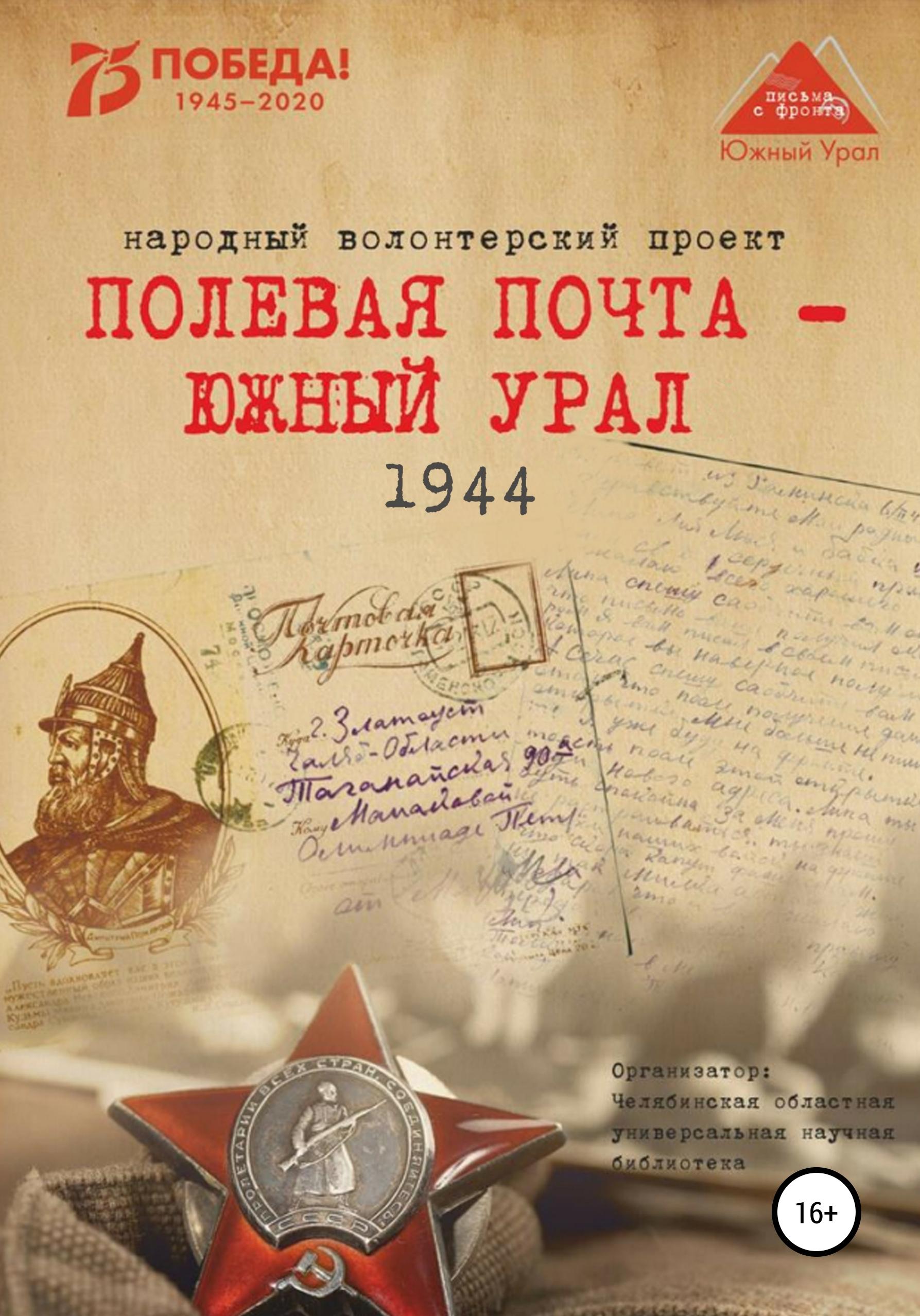 Полевая почта – Южный Урал. 1944