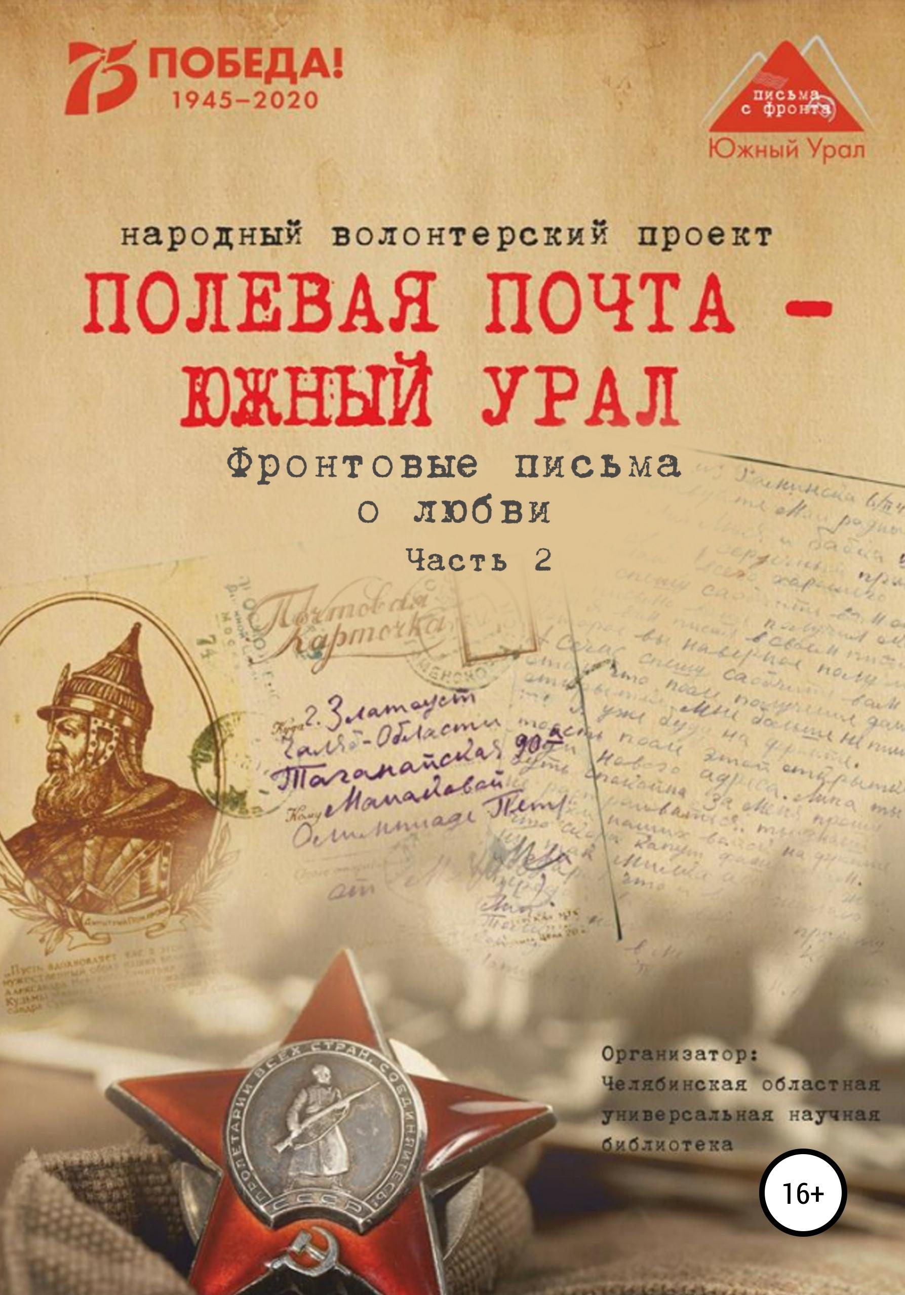 Полевая почта – Южный Урал. Фронтовые письма о любви. Часть 2